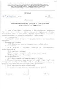 № 52 от 29.12.2017г. Об утв. состава комиссии по противодействию коррупции