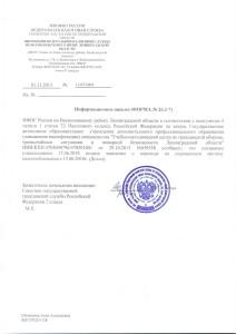 Инф.письмо об упрощенной системе налогообложения