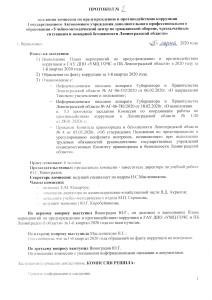 Протокол № 1 заcедания антикоррупционной комиссии от 25.03.2020г. 1