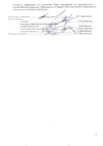 Протокол № 1 заcедания антикоррупционной комиссии от 25.03.2020г. 2