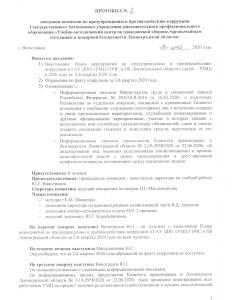 Протокол № 2 заcедания антикоррупционной комиссии от 30.06.2020г. 1