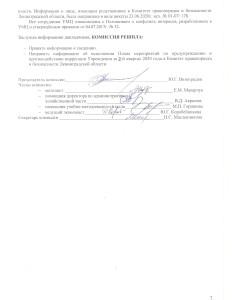 Протокол № 2 заcедания антикоррупционной комиссии от 30.06.2020г. 2