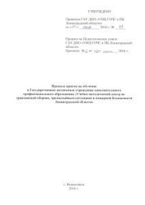№ 49 Приложение Правила приема на обучение
