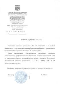 2016.01.11_01-10-02_Информационное письмо об изменении наименования УМЦ с 25.12.2015г.