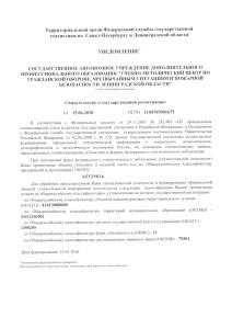 Коды статистики на 15.01.2016г. ГАУ-1