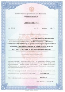 Лицензия № 004-16 от 19.01.2016 1