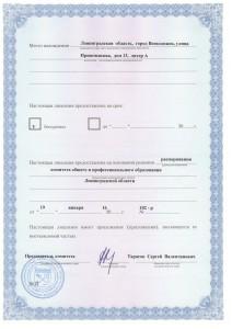 Лицензия № 004-16 от 19.01.2016 2