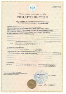 Свидетельство о постановке на учет в налоговой 2016-1