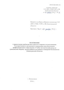 № 16 от 16.02.2016г. ПОЛОЖЕНИЕ о привлечении внебюджетных средств
