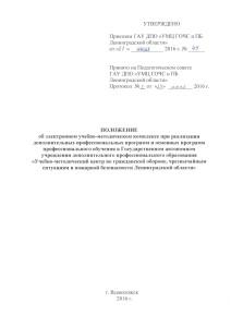 № 49 Приложение Положение об электронном учебно-методич. комплексе