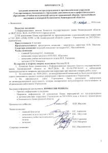 protokol-3-zasedaniya-komisii-po-korruptsii-ot-01-11-2016g