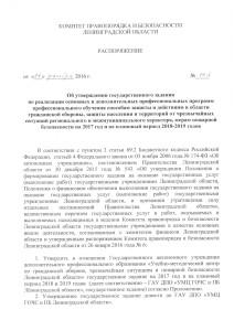 Распоряжение об утверждении государственного задания на 2017-2019 г 1