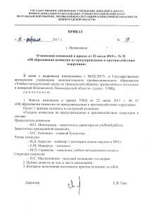 № 19 от 15.02.2017г. О внес. изм. в приказ № 32 от 22.07.2015