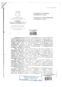 Информационное письмо Комитета государственного заказа Ленинградской области ч.1