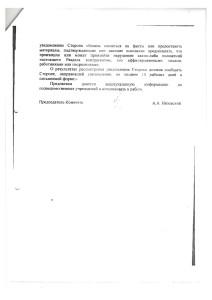 Информационное письмо Комитета государственного заказа Ленинградской области ч.2