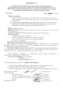 Протокол № 1 заседания комисии по коррупции от 03.04.2017г ч.1