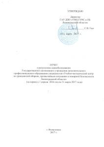 отчет о результатах самообследования с 01.04.2016г. по 31.03.2017г