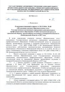 О внесении изменений в приказ от 30.12.2016г. №68