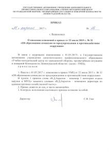 Приказ № 26 от 28.04.2017г. О внес. изм. в приказ № 32 от 22.07.2015
