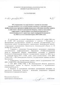Распоряжение об утверждении государственного задания на 2018-2020 гг.