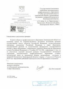 2018.09.12_01-10-333_уведомление о результатах проверки