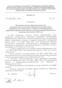 Приказ № 27 от 18.12.2018г. об оказании платных услуг в 2018 году