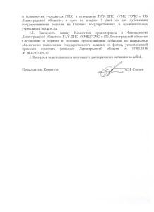 18.01.19.№8 Распоряжение о Государственном задании 2