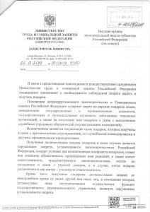 Письмо Минтруда России от 26.11.2018 № 18-0-10-В-9380 1