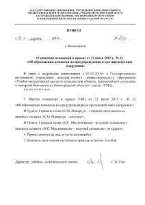 № 23_1 от 31.03.2016г. О внесении изменений в приказ № 32 от 22.07.2015г.