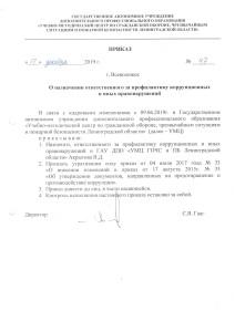 № 47 от 17.12.2019г. О назнач. ответственного за профилактику коррупции