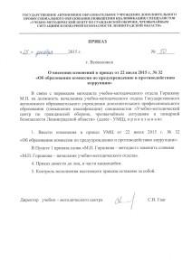 № 50 от 25.12.2015г. О внесении изменений в приказ № 32 от 22.07.2015г.
