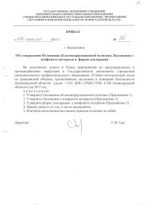 Приказ от 02.06.17 №32 Об утверждении Положения об антикоррупционной политике