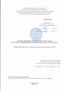 Координационный орган ЛО подсистемы РСЧС