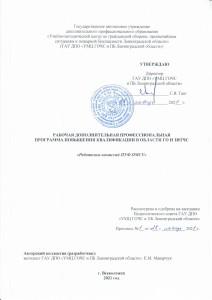 Работники комиссий ПУФ ОМСУ