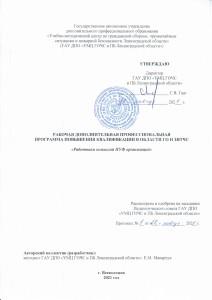 Работники комиссий ПУФ орган