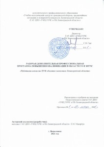 Работники комиссии ПУФ объектов экономики ЛО